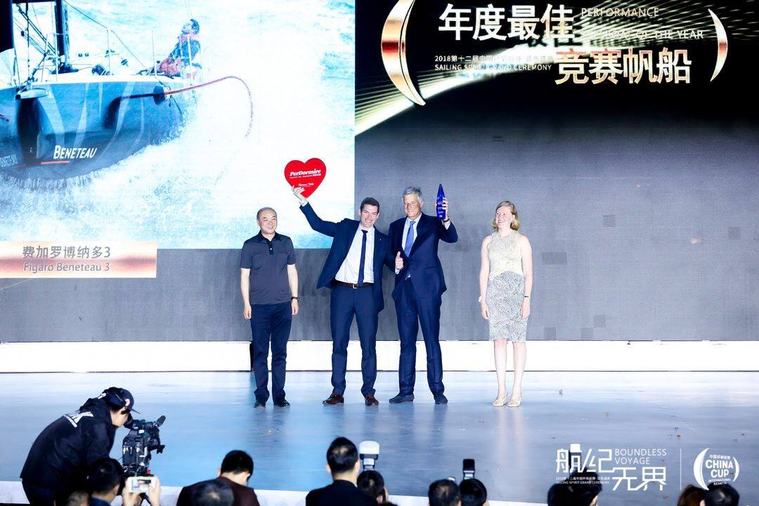 China Sailing Awards Ceremony 2018